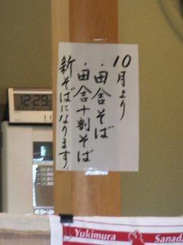 そば(600)046.jpg