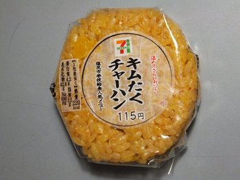 キムたくチャーハン(1200)021.JPG