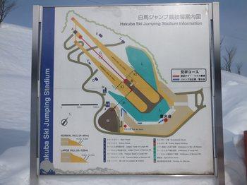 白馬ジャンプ場(1200)130.jpg