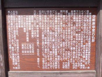 白馬石仏群(1200)015.jpg